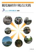 観光地経営の視点と実践