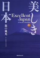 『美しき日本 旅の風光』 Excellent Japan ―A Scenic Portfolio