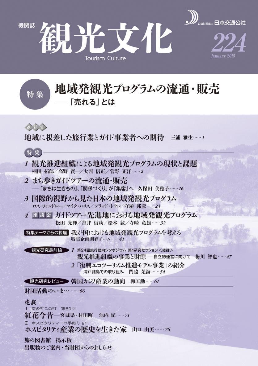 観光地における雇用環境を考える(観光文化 224号)