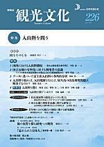 入山料を問う (観光文化 226号)