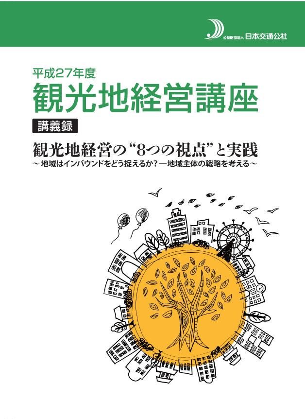 平成27年度観光地経営講座講義録