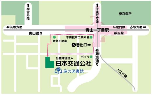 日本交通公社ビル