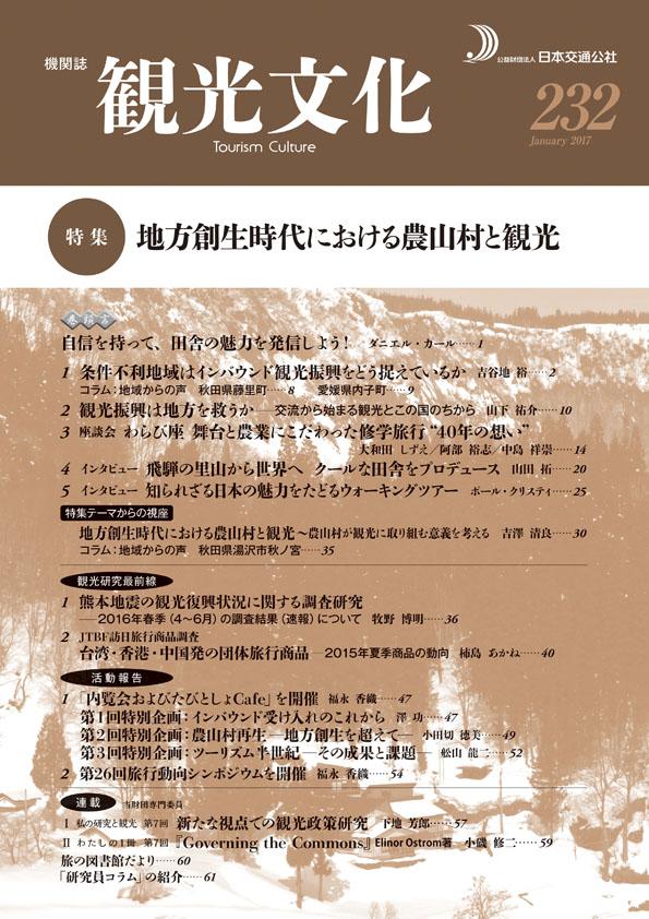 地方創生時代における農山村と観光(観光文化 232号)