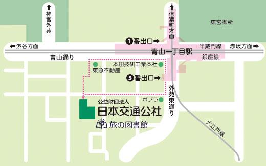 旅の図書館 日本交通公社ビルまでのアクセス
