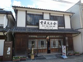 写真3 金子みすゞの生家(現金子みすゞ記念館)