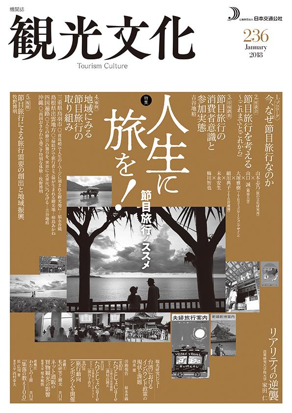機関誌「観光文化」236号