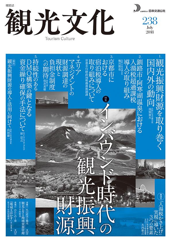機関誌「観光文化」238号