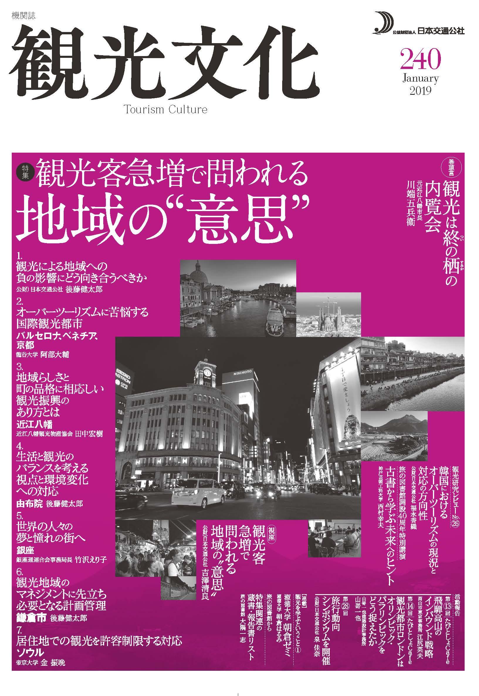 機関誌「観光文化」240号