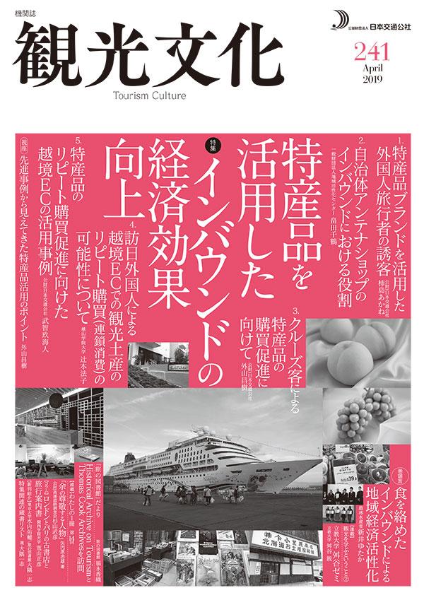 機関誌「観光文化」 241号