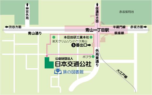 日本交通公社ビルまでのアクセス