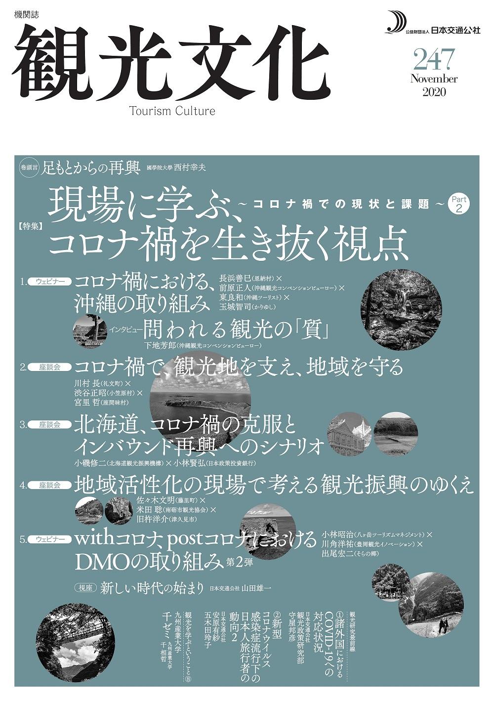 機関誌「観光文化」247号