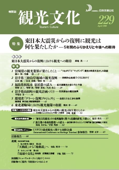 東日本大震災からの復興に観光は何を果たしたか (観光文化 229号)