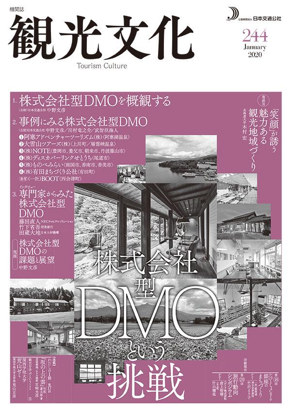 株式会社型DMOという挑戦(観光文化 244号)