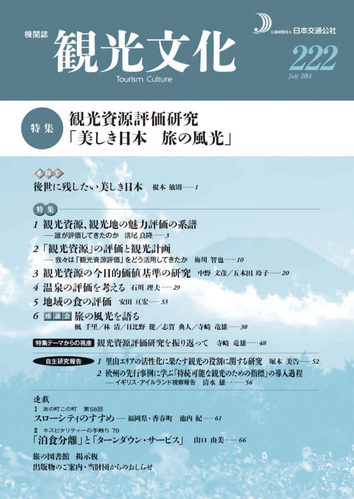 観光資源評価研究「美しき日本 旅の風光」 (観光文化 222号)
