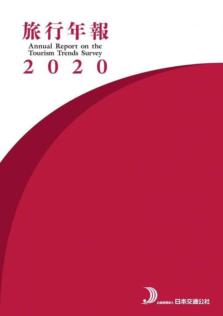 旅行年報2020 Annual Report on the Tourism Trends Survey