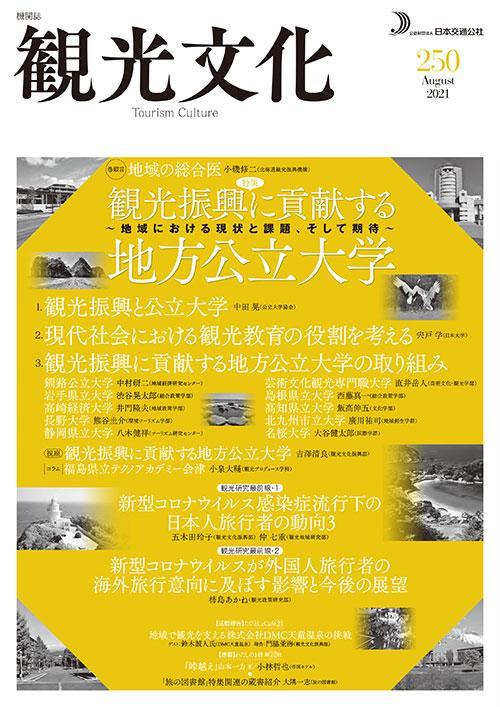 観光振興に貢献する地方公立大学~地域における現状と課題、そして期待~(観光文化 250号)