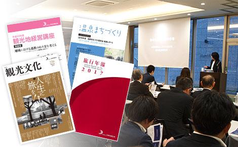 Publication, Seminar, Symposium
