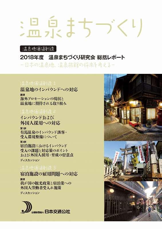 onmachi-report2106-cover