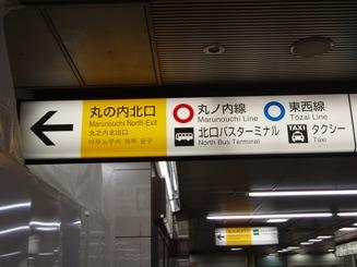 写真1.東京駅構内の案内標識例