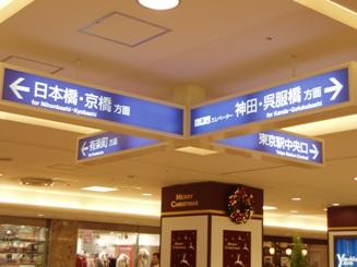 写真2.東京駅八重洲地下街の案内標識例