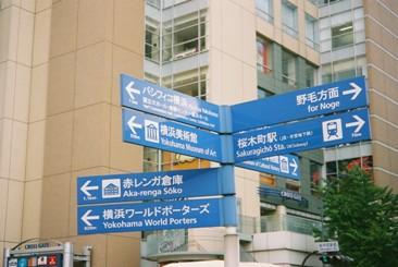写真5.横浜・桜木町駅周辺の案内標識例