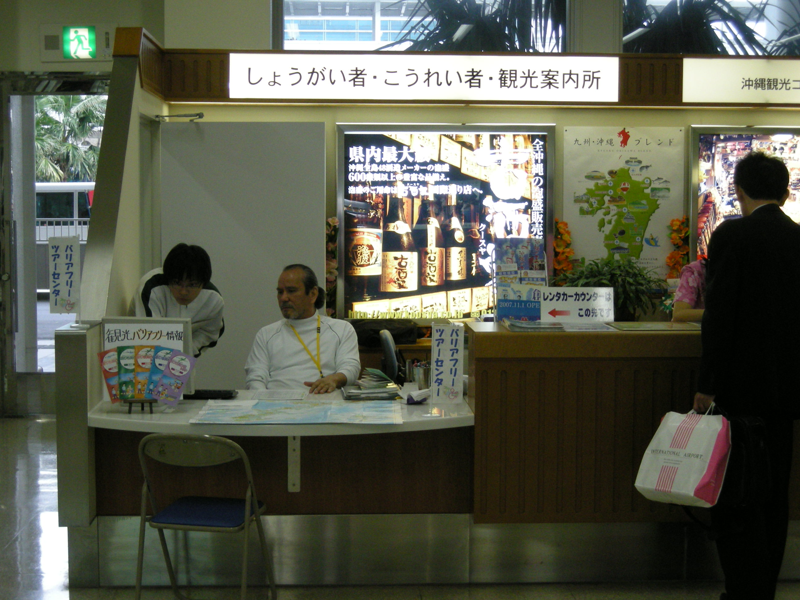 沖縄バリアフリーツアーセンター(空港内
