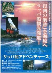 ○サッパ船復興チラシ