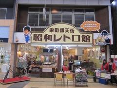 栄町銀天街