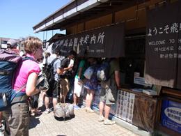 JR高山駅前の飛彈高山観光案内所