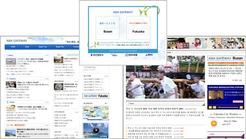 「釜山・福岡アジアゲートウェイ」のHP