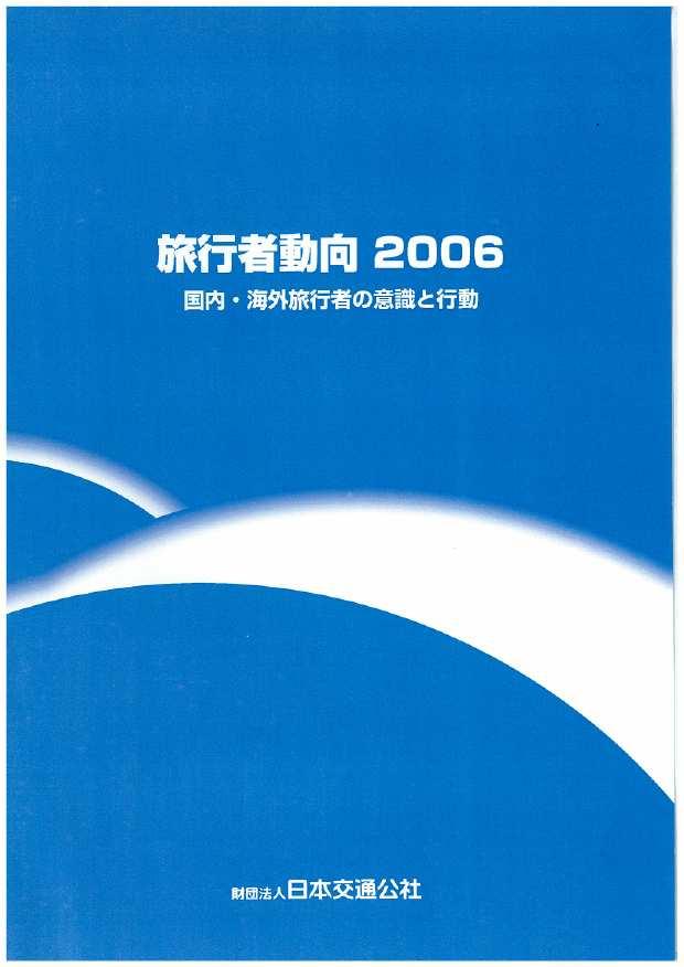 旅行者動向2006