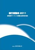 旅行者動向2011