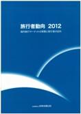 旅行者動向2012