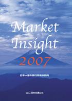 Market Insight 2007