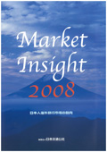 Market Insight 2008