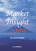 Market Insight 2009