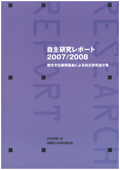 自主研究レポート2007_2008