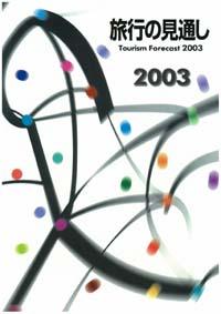 旅行の見通し2003