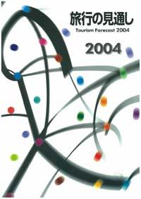 旅行の見通し2004