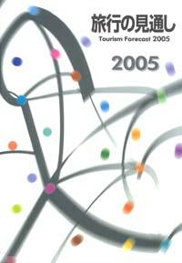 旅行の見通し2005