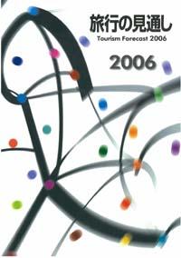 旅行の見通し2006