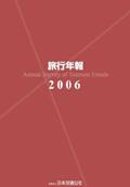 旅行年報2006