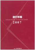 旅行年報2007