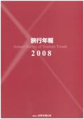 旅行年報2008