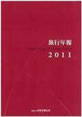 旅行年報2011