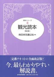 観光読本(第2版)