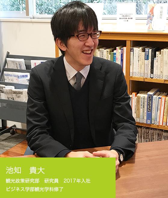 池知貴大 観光政策研究部 研究員 2017年入社ビジネス学部観光学科修了
