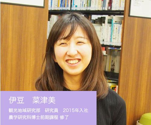 伊豆 菜津美 観光地域研究部 研究員 2015年入社