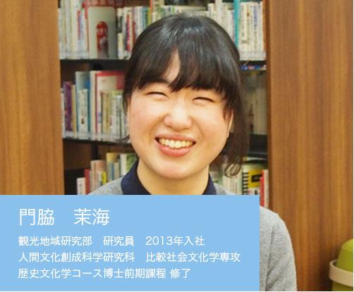 門脇 茉海 観光地域研究部 研究員 2013年入社