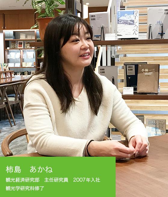 柿島あかね 観光経済研究部 主任研究員 2007年入社観光学研究科修了